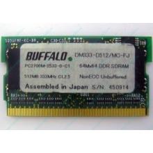 BUFFALO DM333-D512/MC-FJ 512MB DDR microDIMM 172pin (Петрозаводск)