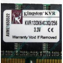 Память 256Mb DIMM Kingston KVR133X64C3Q/256 SDRAM 168-pin 133MHz 3.3 V (Петрозаводск)